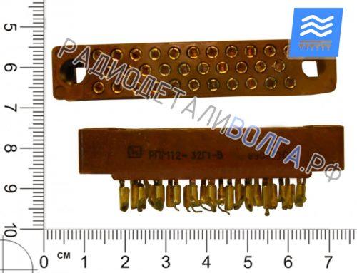 РПМ 12-32 розетка